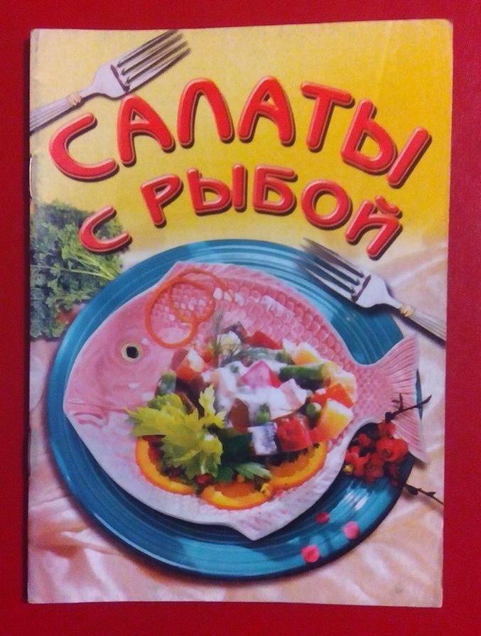 Салаты с рыбой рецепты кулинарная книга
