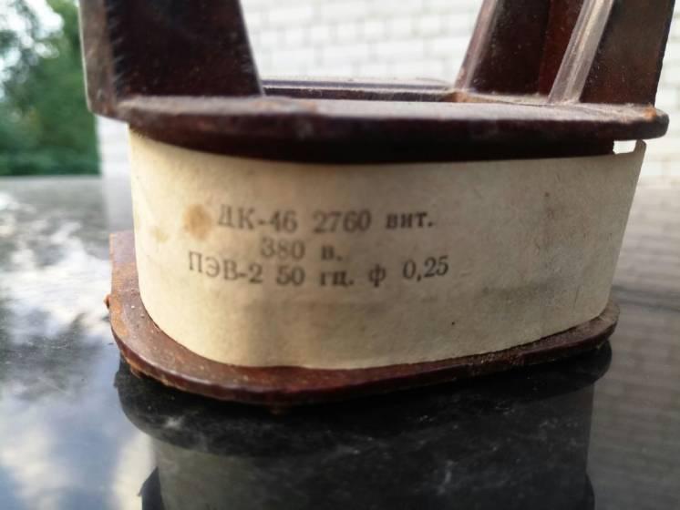 катушка пускателя ДК-46 дроссельная, втягивающая катушка к ПАЕ4