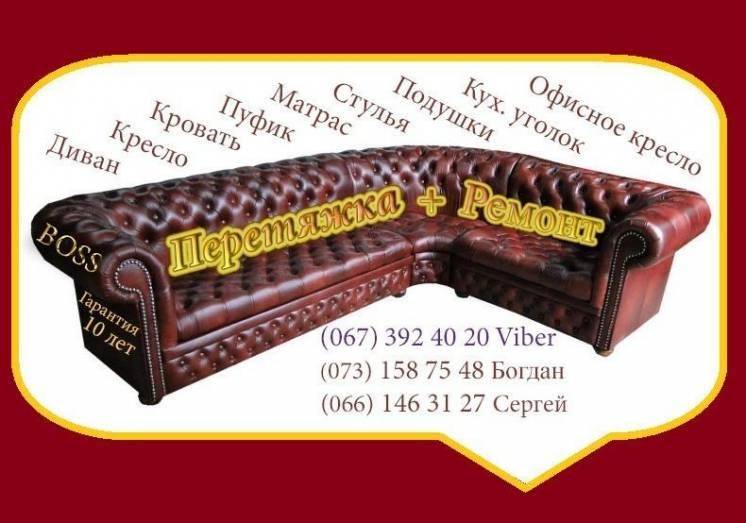 Не дорогая перетяжка дивана, ремонт кресла