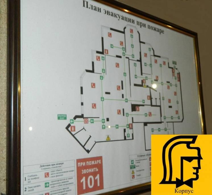 План эвакуации при пожаре одесса