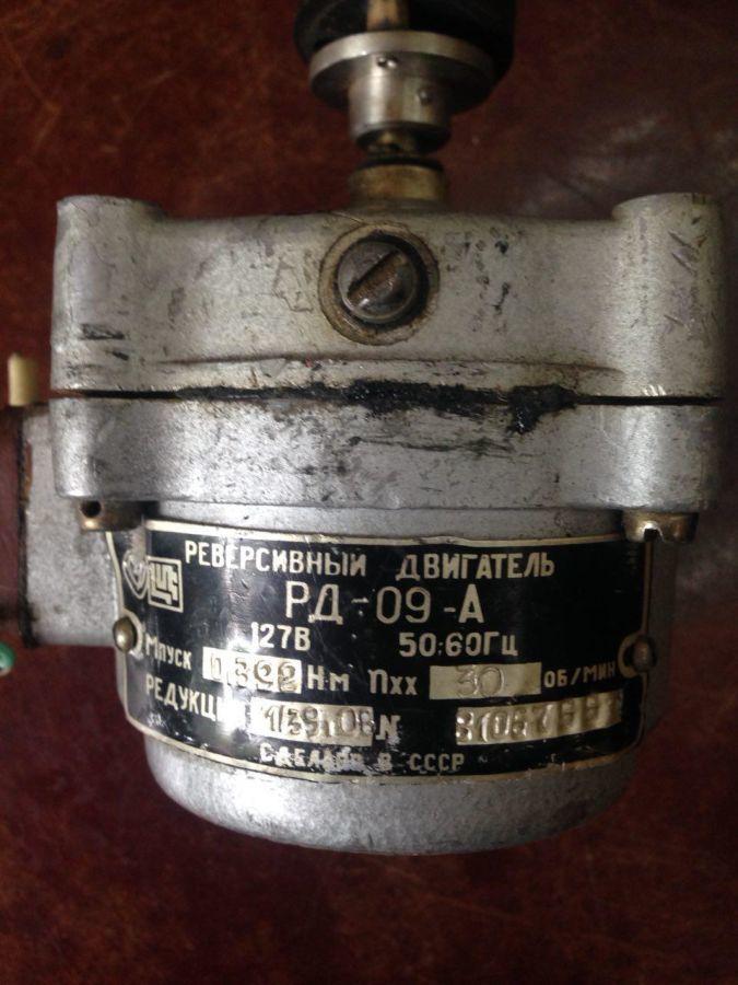 Двигатель рд-09а
