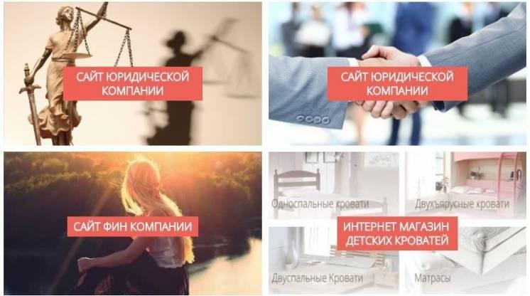 Создание сайтов в Киеве. Разработка уникального дизайна и функционала.