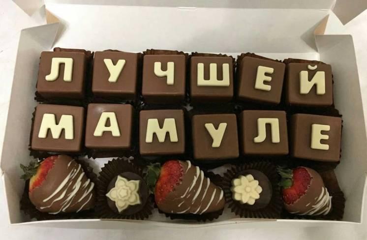 Сладкий подарочный набор на день рождения, шоколадный набор, шокобуквы