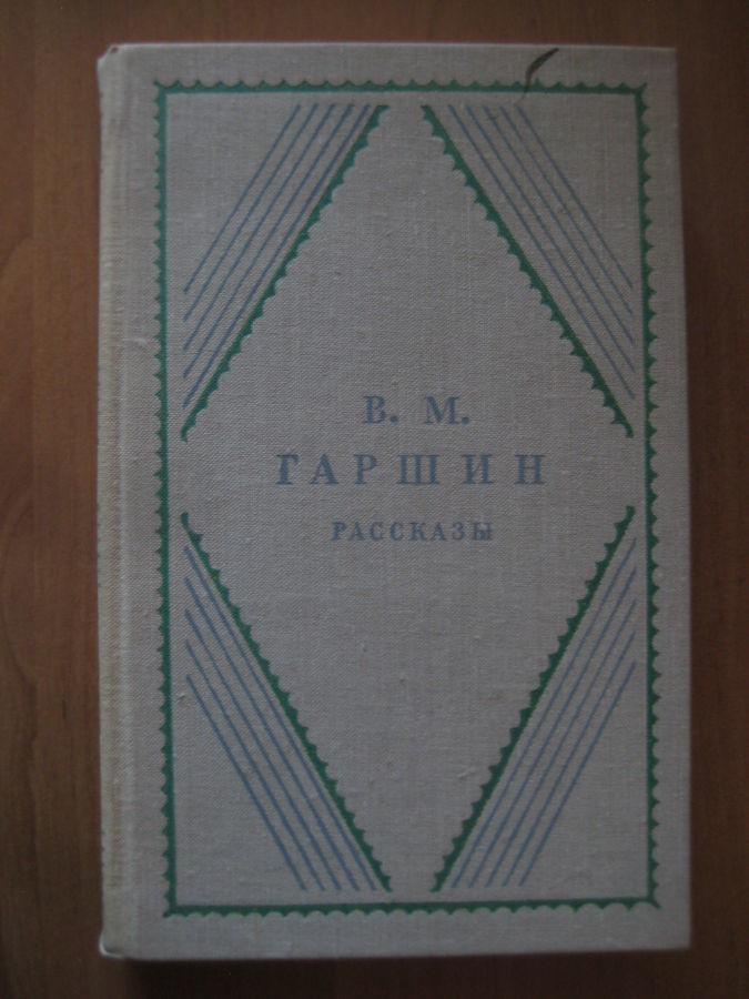 В.М.ГаршинРассказы