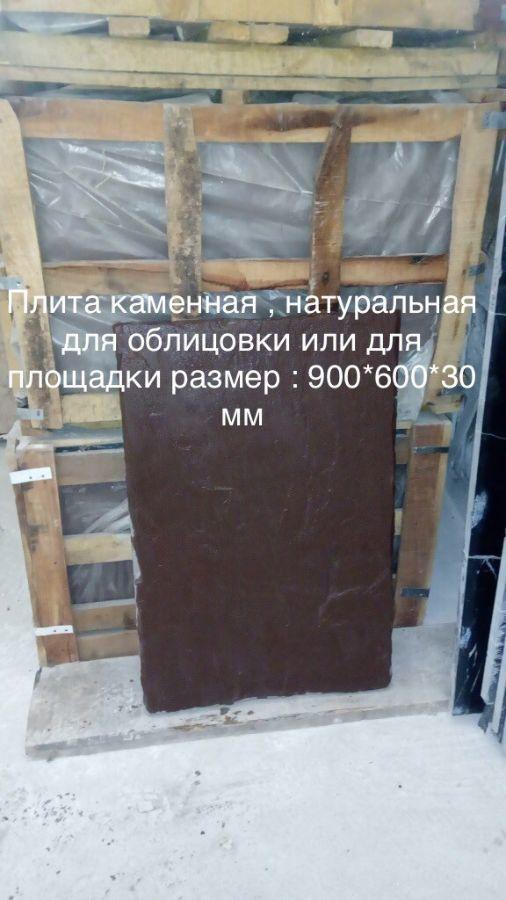 Плита для мощения из натурального камня ; для устройства площадки