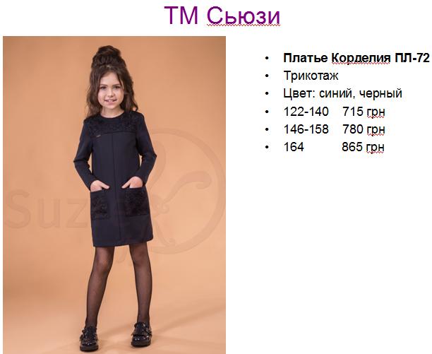 Школьное платье для девочки Сьюзи Корделия