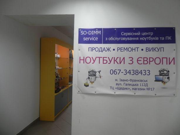 Ремонт / Продаж / Викуп / ноутбуків Івано-Франківськ. Чистка / Апгрей