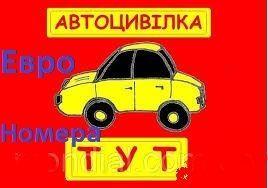 Страховка Автомобилей ЕвроНомера и Украины
