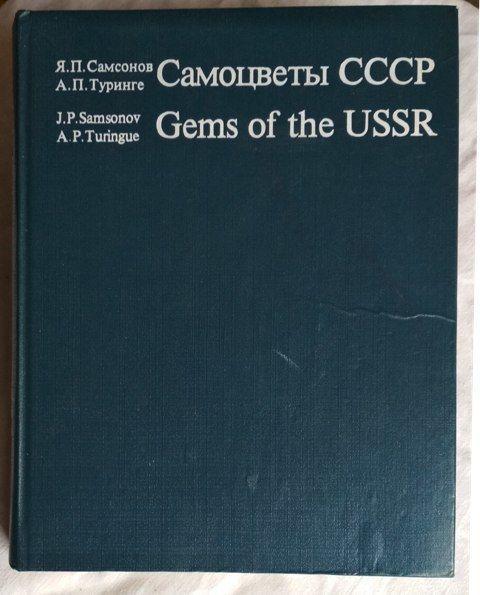 Самоцветы СССР / Gems of the USSR, 1985г