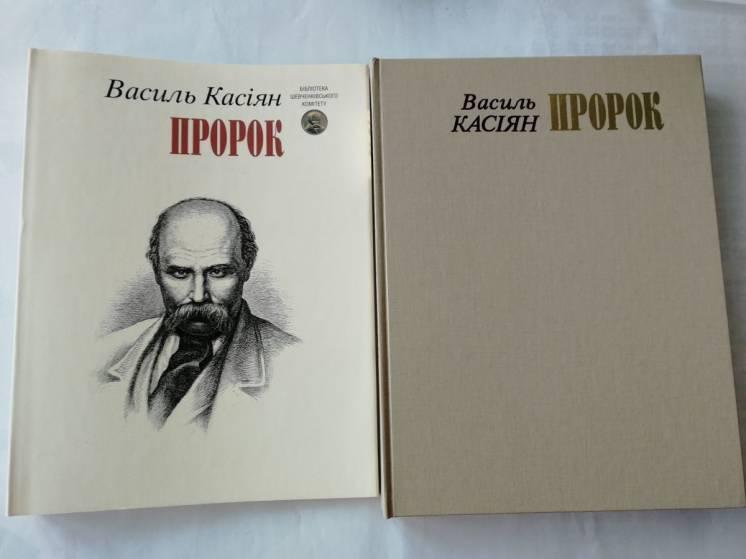 Касіян Василь. Пророк. Літературно-мистецьке подарункове видання.