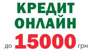 Кредит до 15 000 грн без справки о доходах