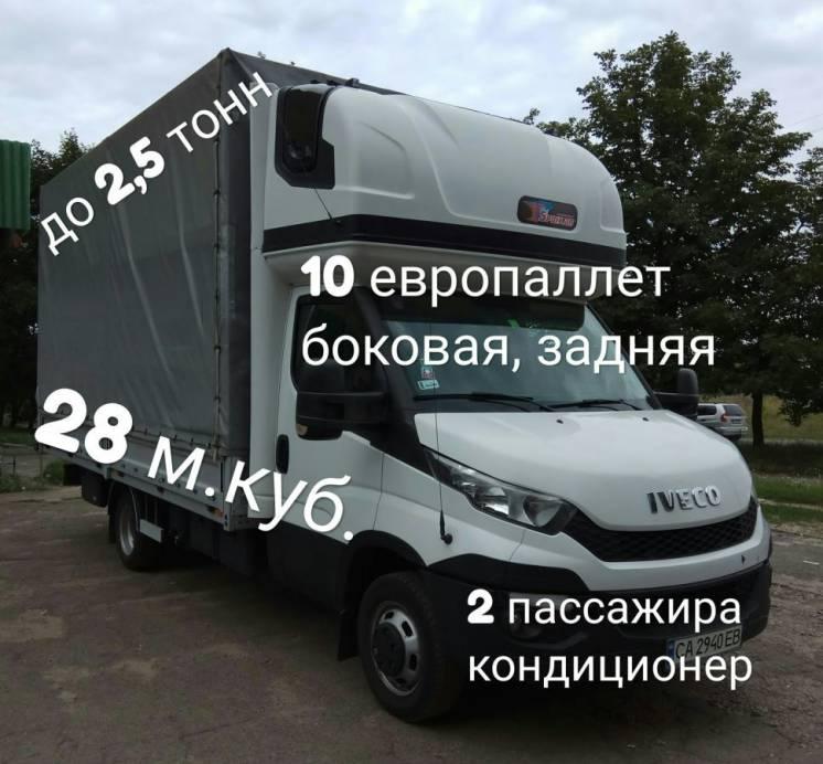 Грузоперевозки Черкассы - Украина - EU