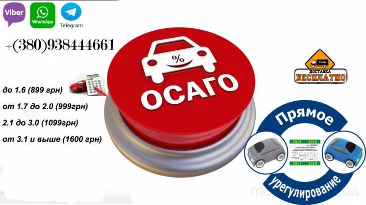 Страховка Авто, Осаго