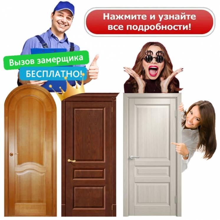 Двери Сосна  Дверь из Сосны  Сосновые Дверки  Входные Межкомнатные
