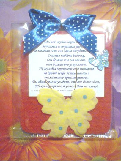 Открытки-стикеры из ткани с бабочками, солнышком, мотивационные