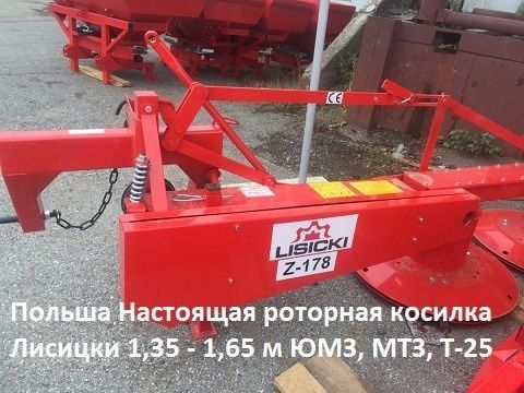 Польша Настоящая роторная косилка Лисицки 1,35 - 1,65 м ЮМЗ, МТЗ, Т-25
