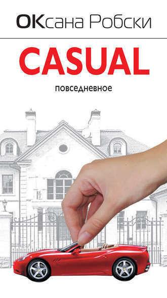 Робски О. Casual