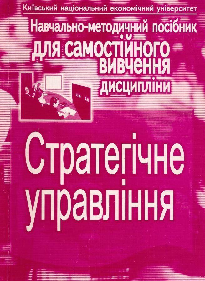 """Навчально-методичний посібник для вивчення """"Стратегічне управління""""."""