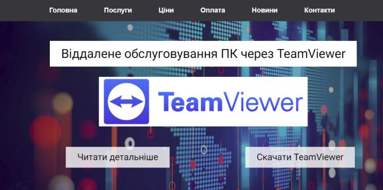 Видалення вірусів, установка програм т.д. Виконую віддалено і офлайн!