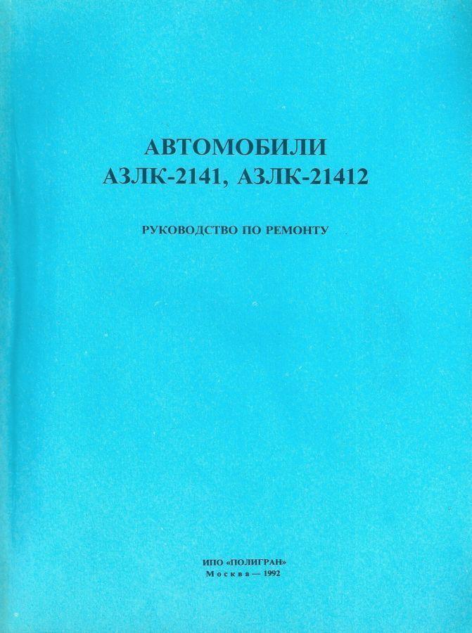 Автомобили АЗЛК 2141-21412 (упаковка 15 книг.) руководство по ремонту.