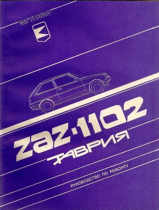 Таврия ZAZ-1102 (упаковка 15 книг.) руководство по ремонту.