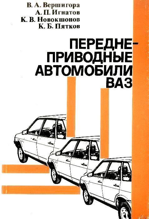 Переднеприводные автомобили ВАЗ (упаковка 15 штук).