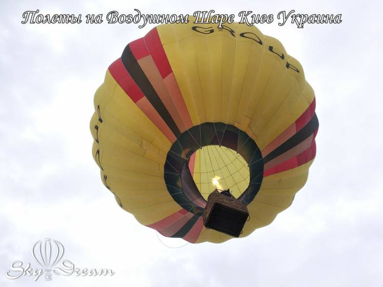 Прогулка на воздушном шаре Макаров