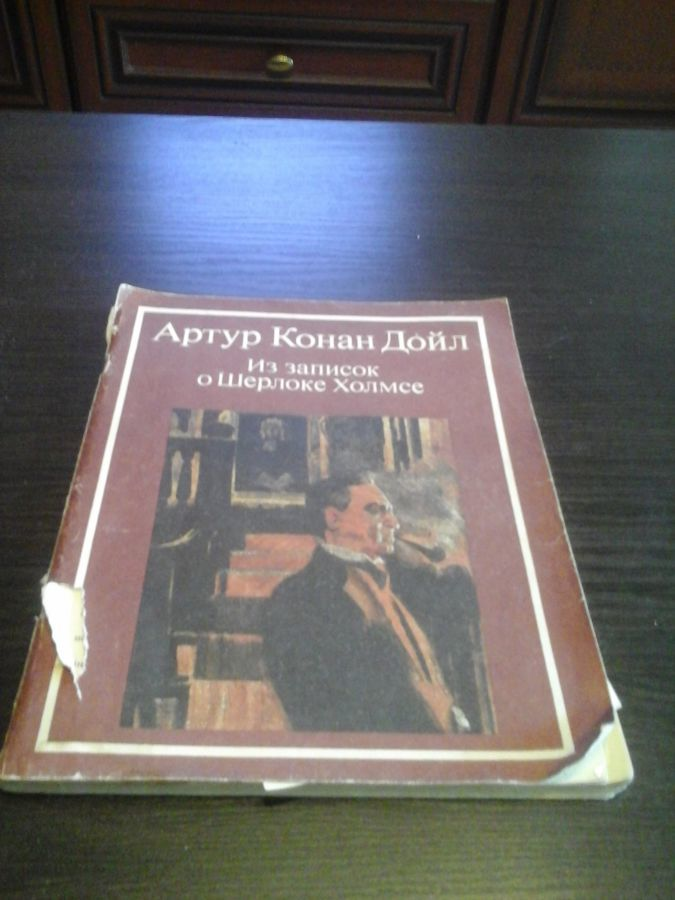 Артур Конан Дойл, Записки о Шерлоке Холмсе