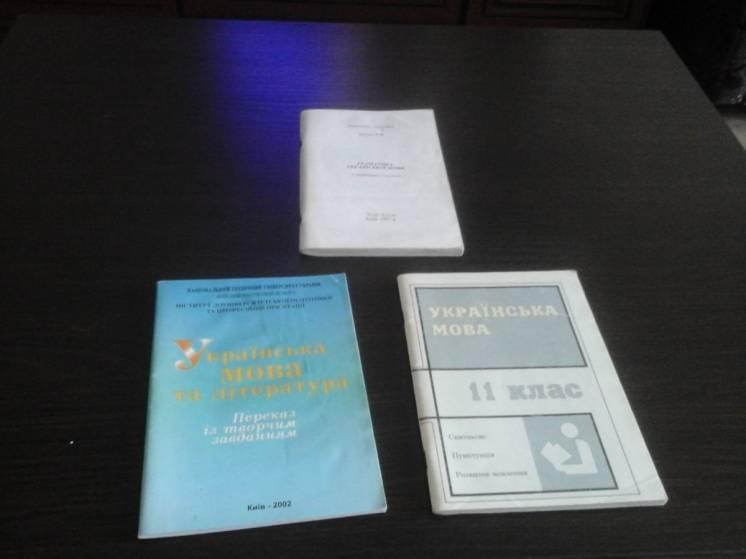Посібники з української мови