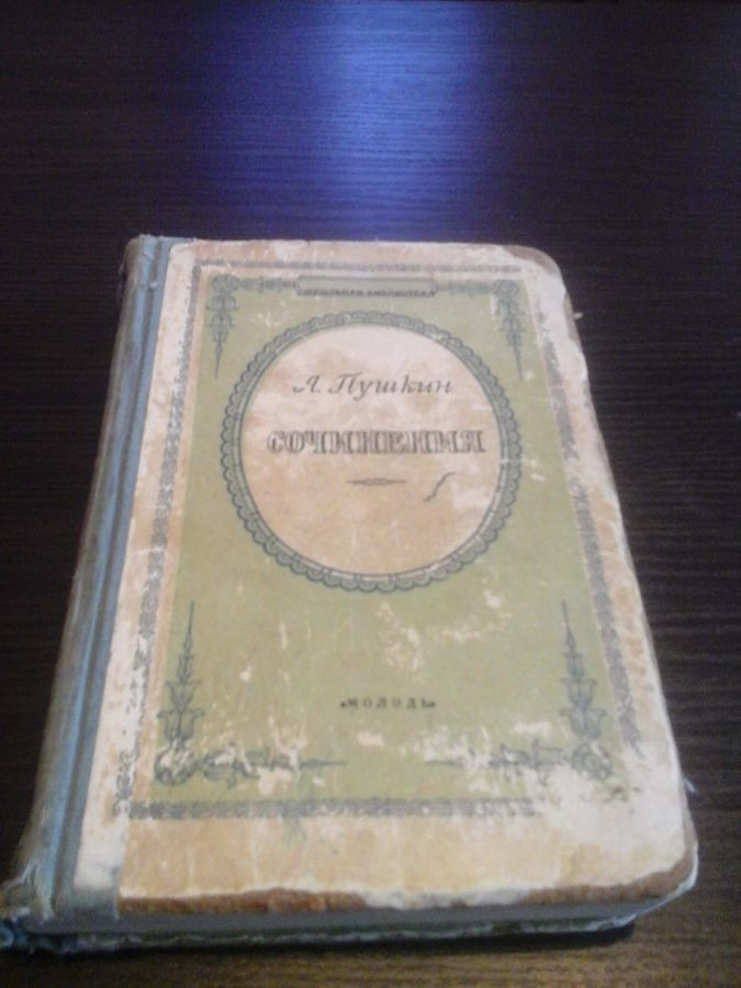 Пушкин А С, Сочинения (1955)