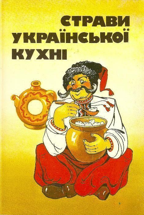 Страви української кухні 1991 рiк (упаковка 10 штук).