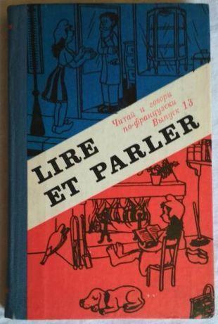 Lire et parler. Читай и говори по-французски. Выпуск 13