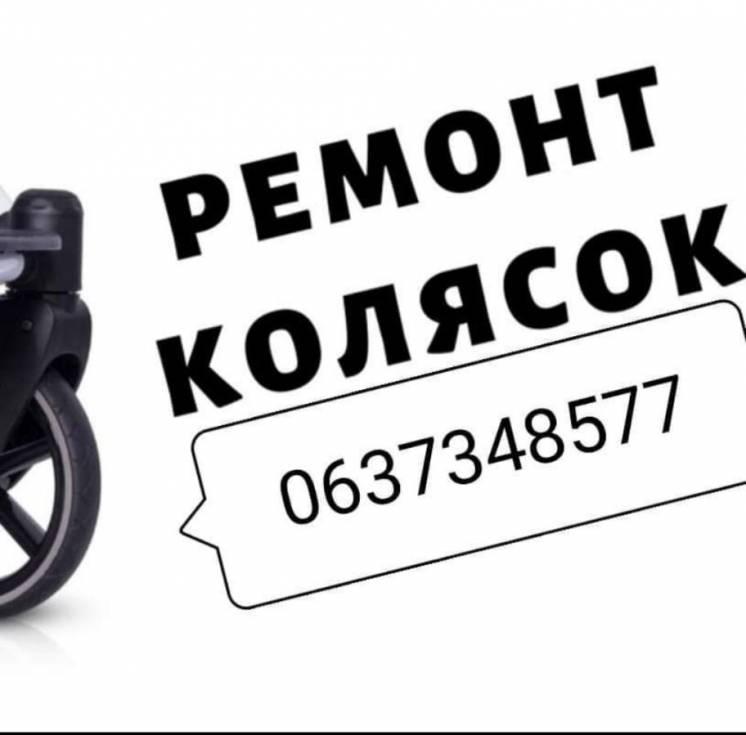 Ремонт детских колясок Днепр