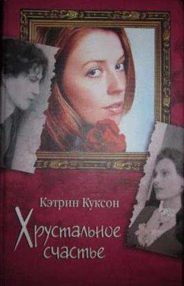 Кэтрин Куксон
