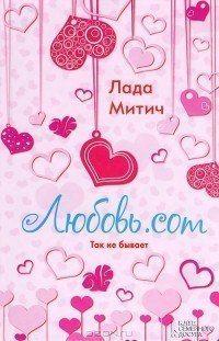 """Лада Митич """"Любовь.com"""""""