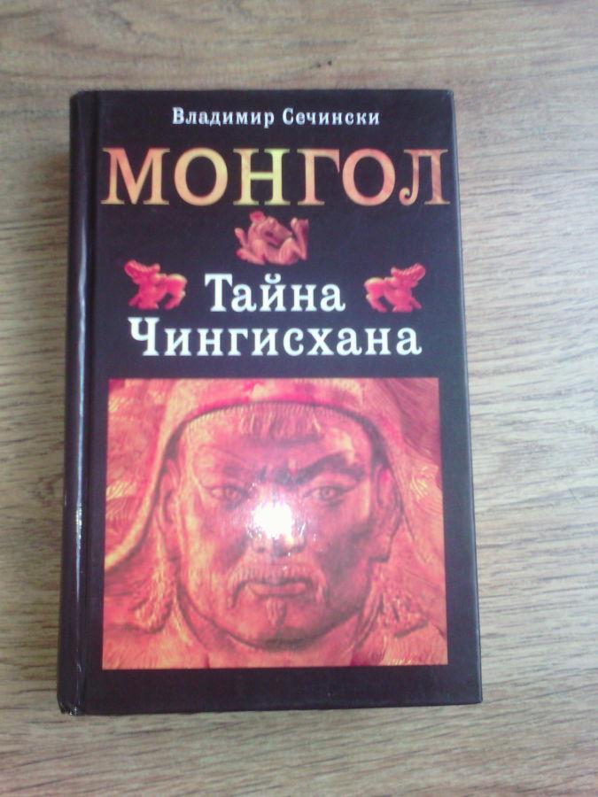 Книга В. Сечински