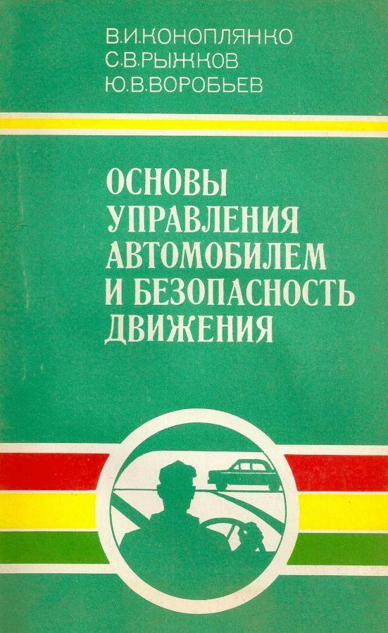 Основы управление автомобилем и безопасность движения В.И.Коноплянко.