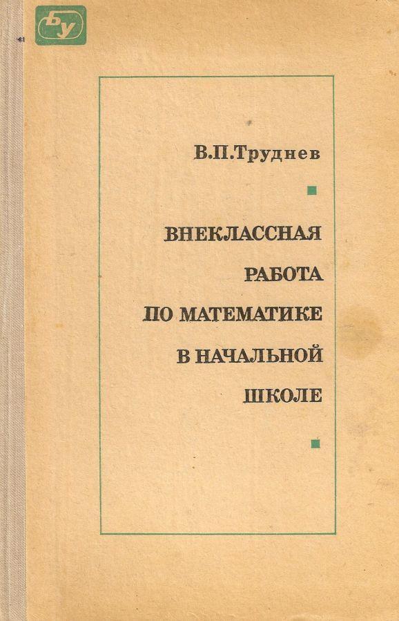 Внеклассная работа по математике в начальной школе В.П.Труднев.