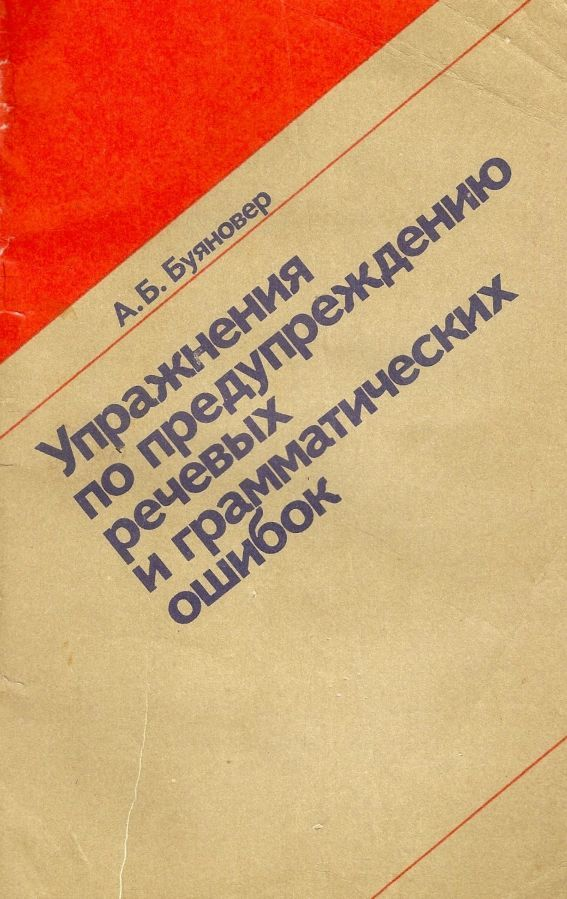 Упражнения по предупреждению речевых и граматических ошибок А.Б.Буянов