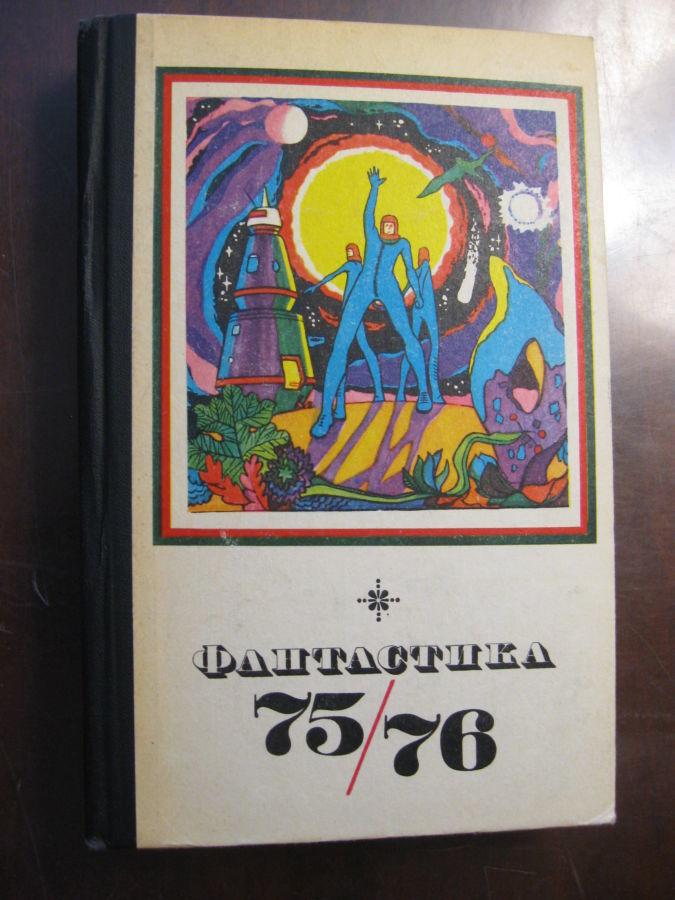 Фантастика 75/76