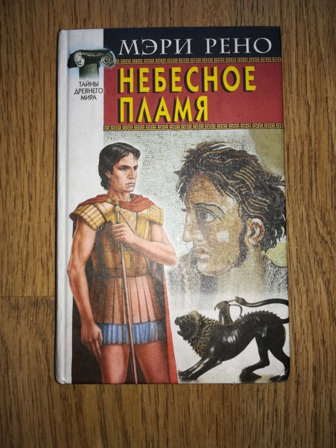 Книга М. Рено