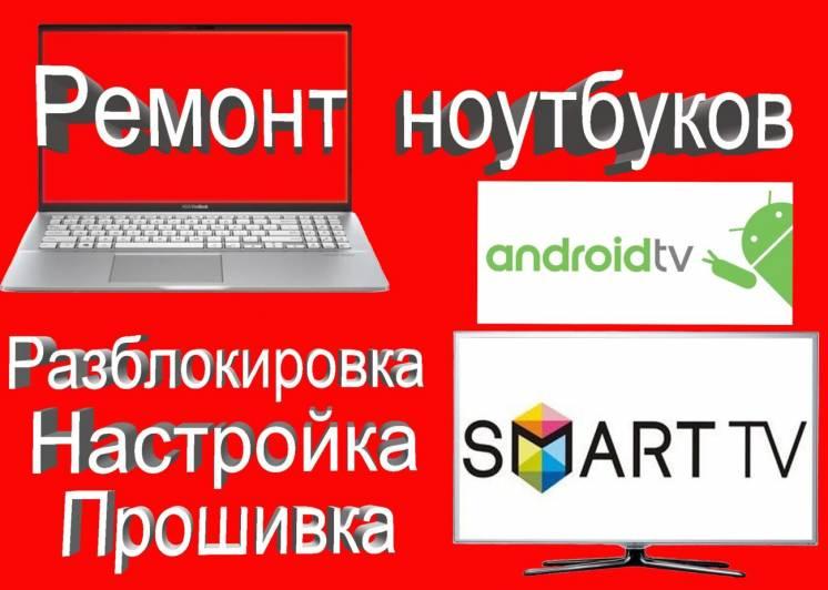 Ремонт ноутбуков, настройка Smart TV,установка Windows в Одессе и обл.