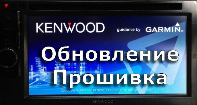 KENWOOD обновление, прошивка навигации GARMIN. KENWOOD DNX/DNN.