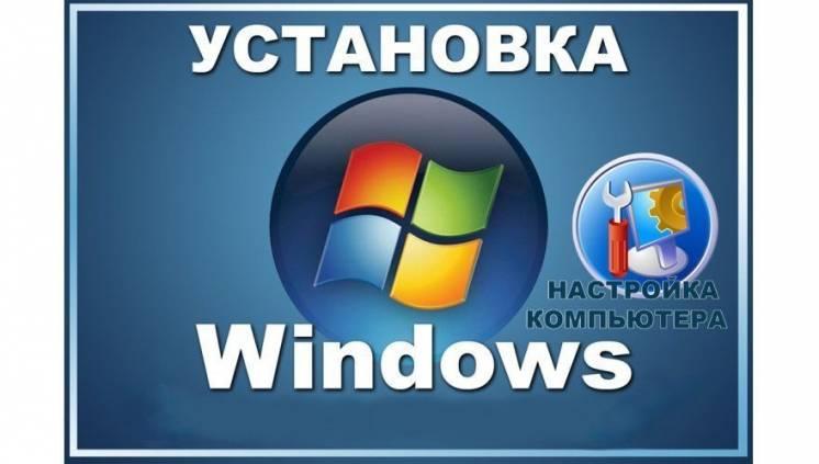 Установка Windows в Одессе (выезд)