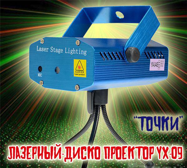 Цветомузыка Лазер Точки Лазерный Проектор Mini laser YX-09