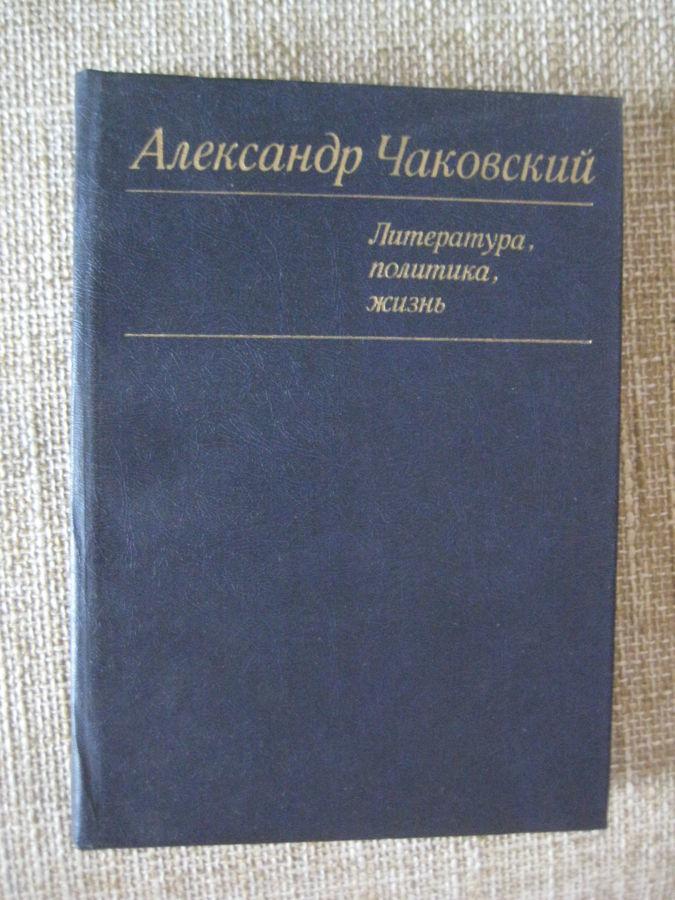 Александр Чаковский