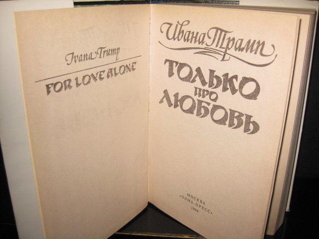 роман Иванки(Катринки) Трамп «Только про любовь».
