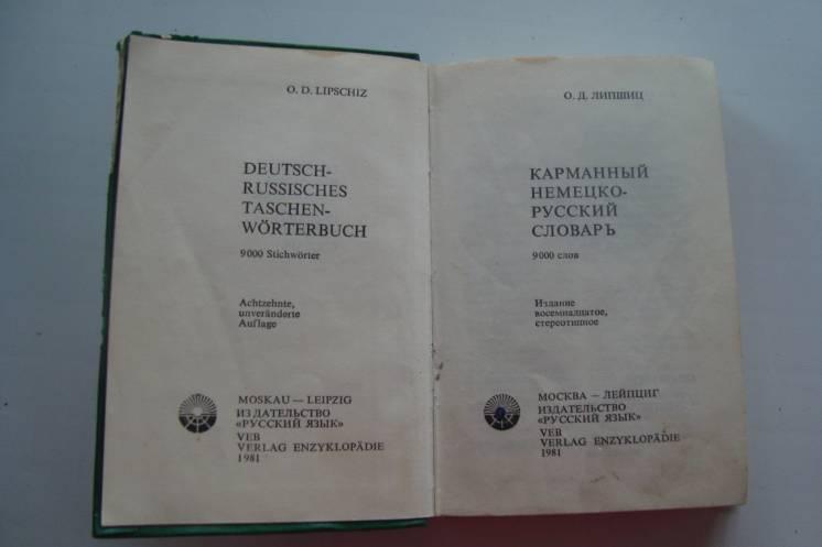 О.Д.ЛипшицНемецко-русский словарь