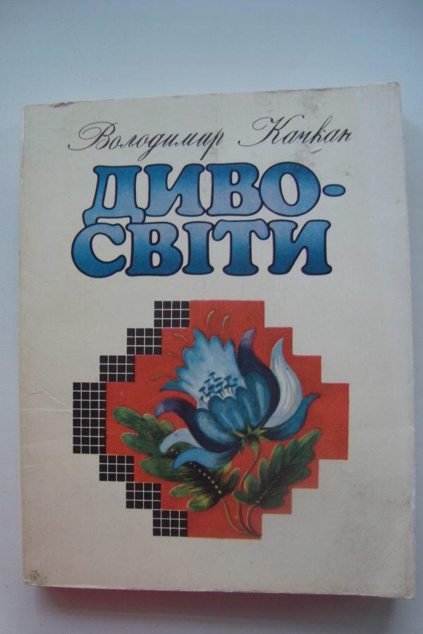Володимир КачканДивосвіти. (Книга про творців Краси)