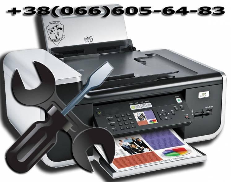 Ремонт принтеров, копиров, плоттеров